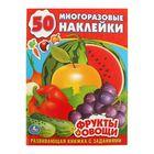 """Многоразовые наклейки """"Фрукты и овощи"""", 50 многоразовых наклеек"""