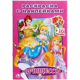 Раскраска с наклейками «Принцессы»
