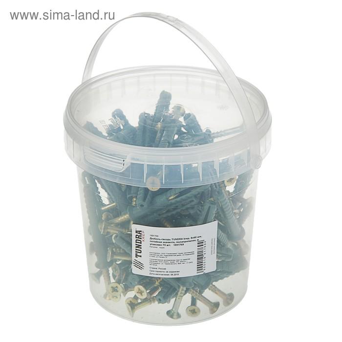 Дюбель-гвоздь TUNDRA krep, 8х60 мм, потайная манжета, полипропилен, в упаковке 75 шт.