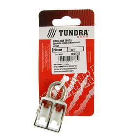 Блок для троса, двойной TUNDRA krep, оцинкованный, нейлоновый шкив, 20 мм