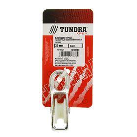 Блок для троса, одинарный TUNDRA krep, оцинкованный, нейлоновый шкив, 30 мм