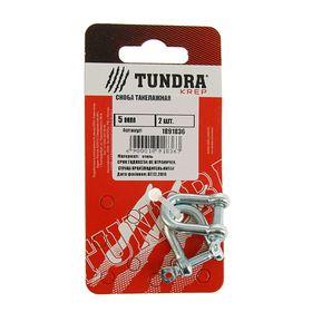 Скоба такелажная TUNDRA krep, 5 мм, в упаковке 2 шт.