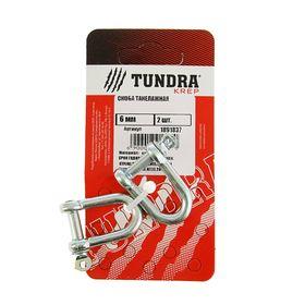 Скоба такелажная TUNDRA krep, 6 мм, в упаковке 2 шт.