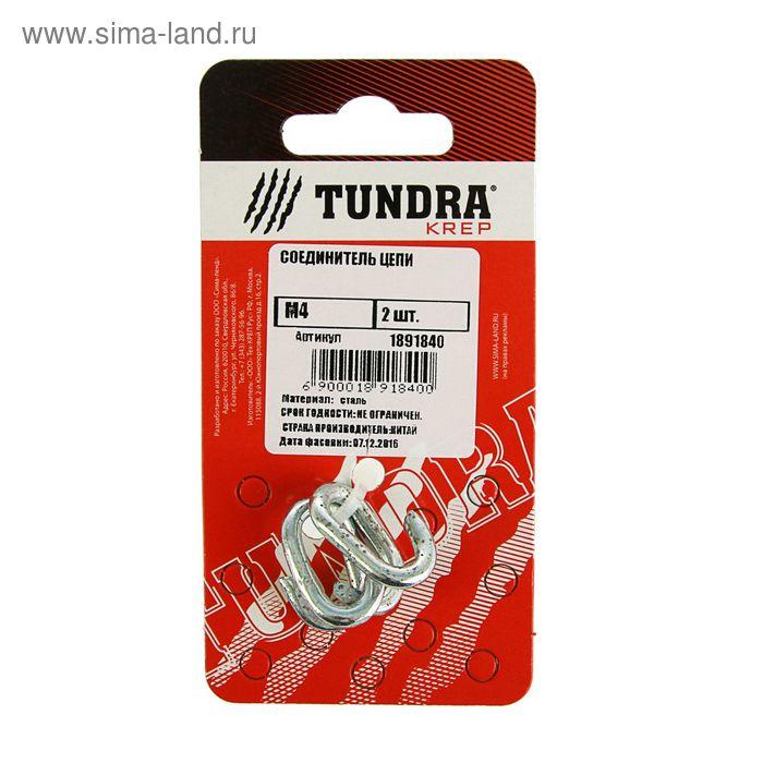 Соединитель цепи TUNDRA krep, М4, в упаковке 2 шт.