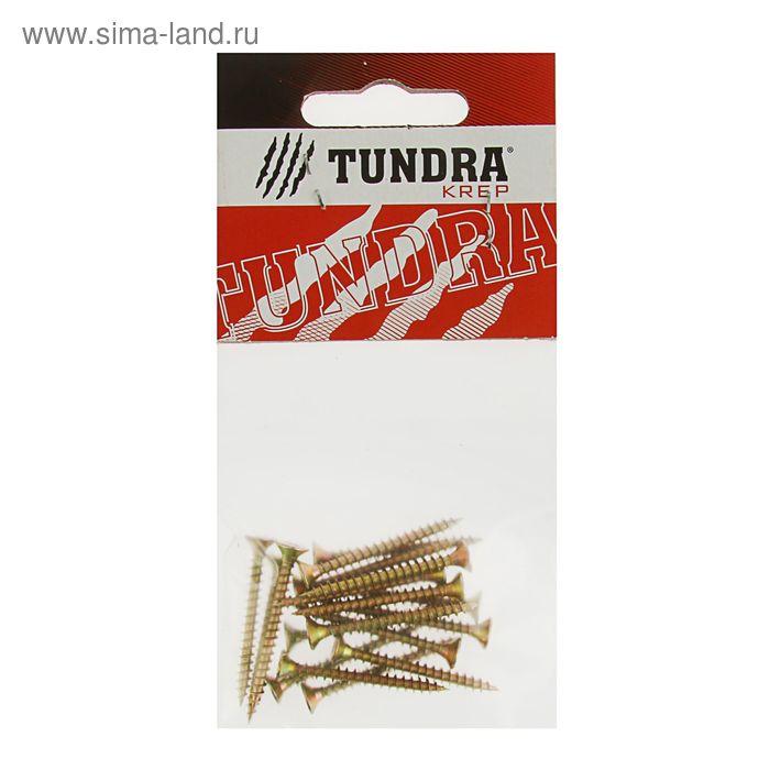 Саморезы универсальные TUNDRA krep, 3.5х35 мм, жёлтый цинк, потай, 18 шт.