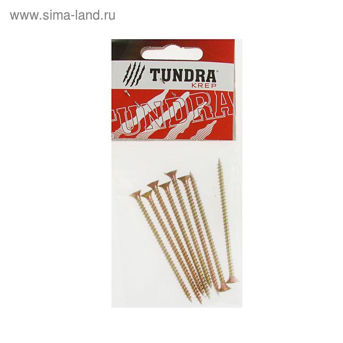 Саморезы универсальные TUNDRA krep, 4х70 мм, жёлтый цинк, потай, 8 шт.