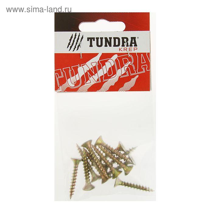 Саморезы универсальные TUNDRA krep, 5х30 мм, жёлтый цинк, потай, 12 шт.