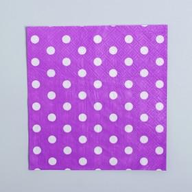 Салфетки бумажные «Горох», 25х25 см, набор 20 шт., цвет фиолетовый