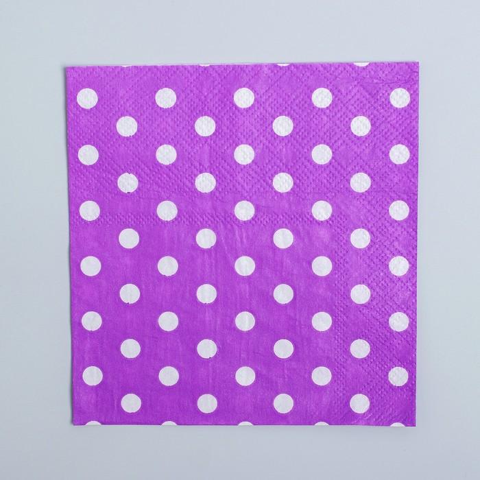 """Салфетки бумажные """"Горох"""" 25*25 см, набор 20 шт, цв.фиолетовый"""