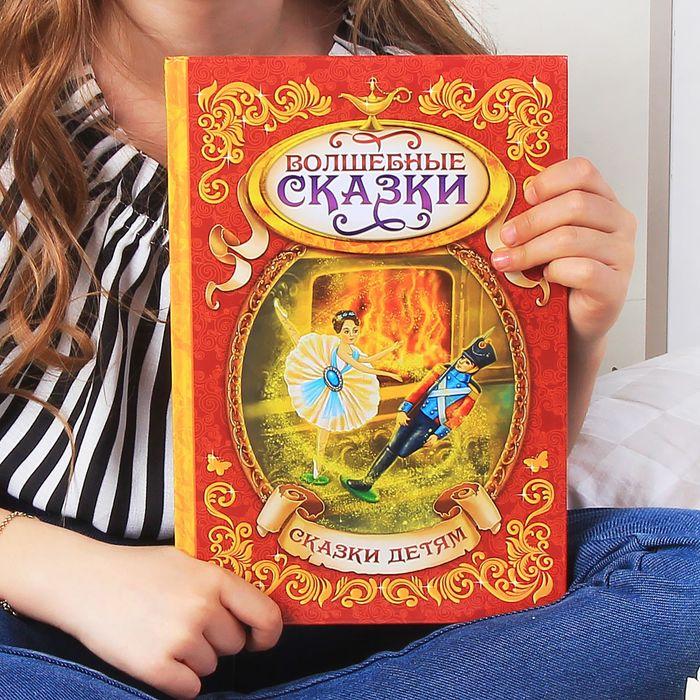 Книга в твёрдом переплёте «Волшебные сказки», 128 стр.