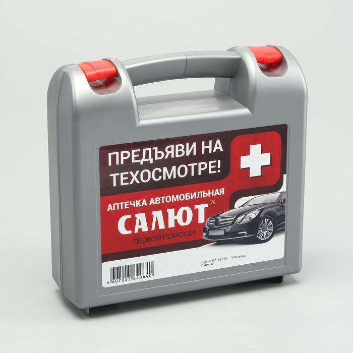 """Автомобильная аптечка первой помощи """"Салют"""", состав по приказу №697н"""