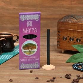 A set of traditional Russian incense, Myrrh, 7pcs + stand