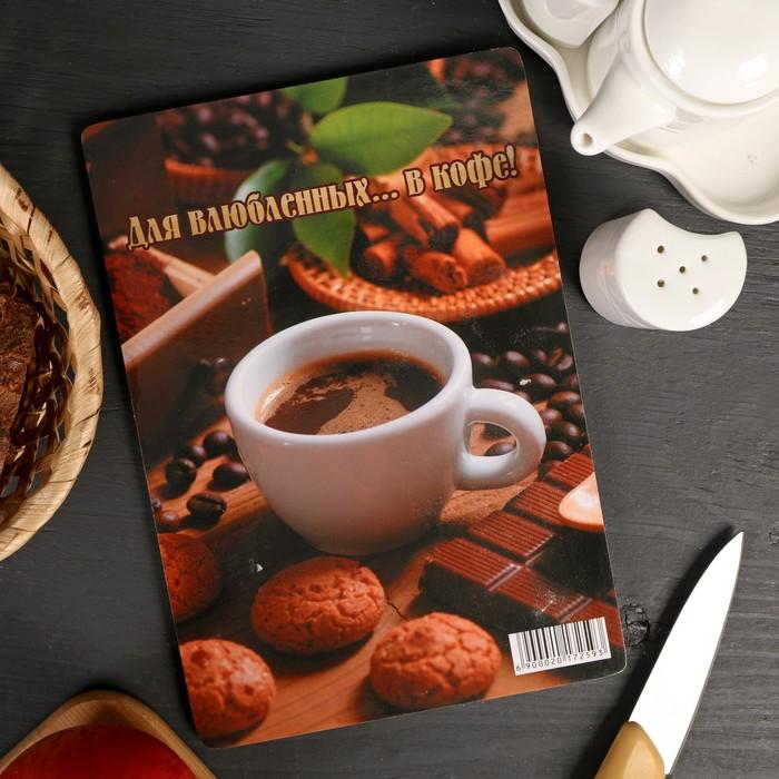Доска разделочная «Для влюблённых… в кофе!», 25×16,5×0,6 см