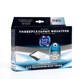 Набор универсальных фильтров Top House TH MCF2 для пылесосов, 2 шт. Ош
