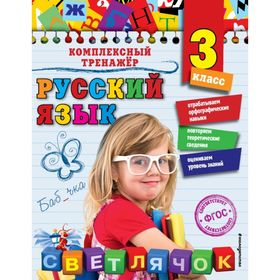 Русский язык. 3 класс. Комплексный тренажёр. Польяновская Е. А.