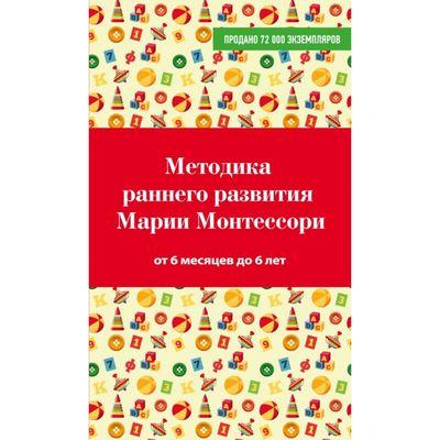 Методика раннего развития Марии Монтессори. От 6 месяцев до 6 лет
