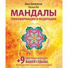 Мандалы трансформации и медитации. Ангеловская О.