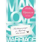 Как выйти замуж за мужчину своей мечты. Фейн Э., Шнайдер Ш.