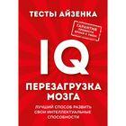 Тесты Айзенка. IQ. Перезагрузка мозга. Лучший способ развить свои интеллектуальные способности. Айзенк Г. Ю.