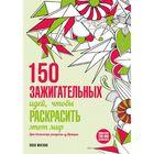 150 зажигательных идей, чтобы раскрасить этот мир. Магано Л.