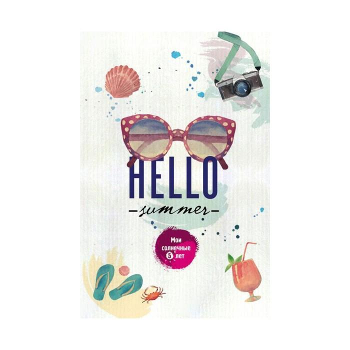 Hello Summer. Мои солнечные 5 лет
