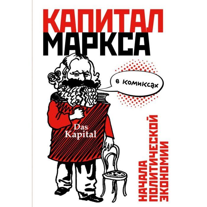 """Капитал"""" Маркса в комиксах"""