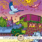 Блокнот-раскраска для взрослых: Путешествие во сне. Голубиная почта