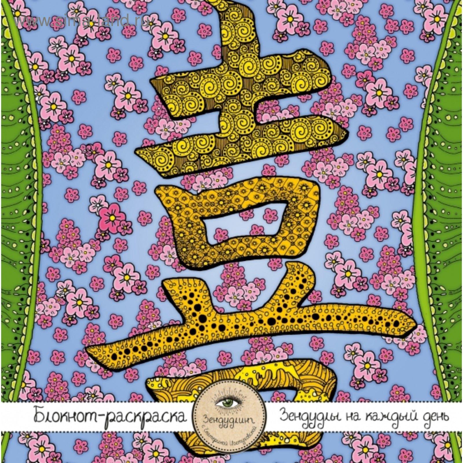блокнот раскраска для взрослых япония иероглиф радость