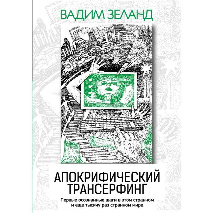 Апокрифический Трансерфинг. 3-е изд., испр. и доп. Зеланд В.
