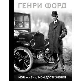 Генри Форд. Моя жизнь, мои достижения. Форд Г.