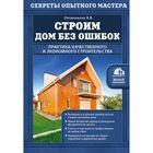 Строим дом без ошибок. Практика качественного и экономного строительства. Овчинников В. В.