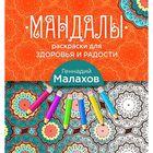Мандалы-раскраски для здоровья и радости. Малахов Г.