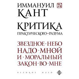 Критика практического разума. Кант И.