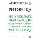 Риторика. Аристотель