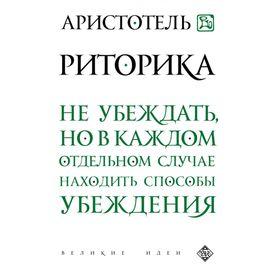 Риторика Ош