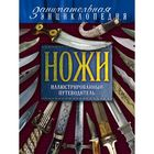 Ножи: иллюстрированный путеводитель. 2-е издание