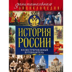 История России: иллюстрированный путеводитель Ош