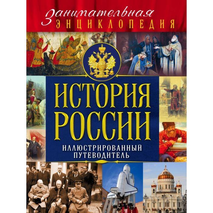 История России: иллюстрированный путеводитель