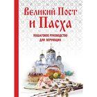 Великий Пост и Пасха: как провести и отпраздновать (книга + иерусалимские свечи)