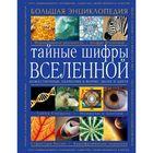 Большая энциклопедия «Тайные шифры вселенной. Божественные знамения в форме, звуке и цвете»