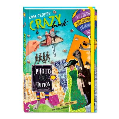 Crazy book. Photo edition. Сумасшедшая книга-генератор идей для креативных фото (обложка с коллажем). Селлер К.