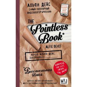 Pointless book (бессмысленная книга). Дейс А. Ош