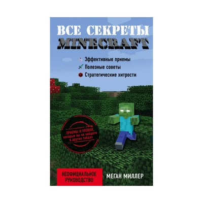 Все секреты Minecraft. Миллер М.