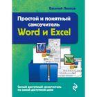 Word и Excel. Простой и понятный самоучитель. 2-е издание