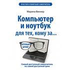 Компьютер и ноутбук для тех, кому за. Простой и понятный самоучитель