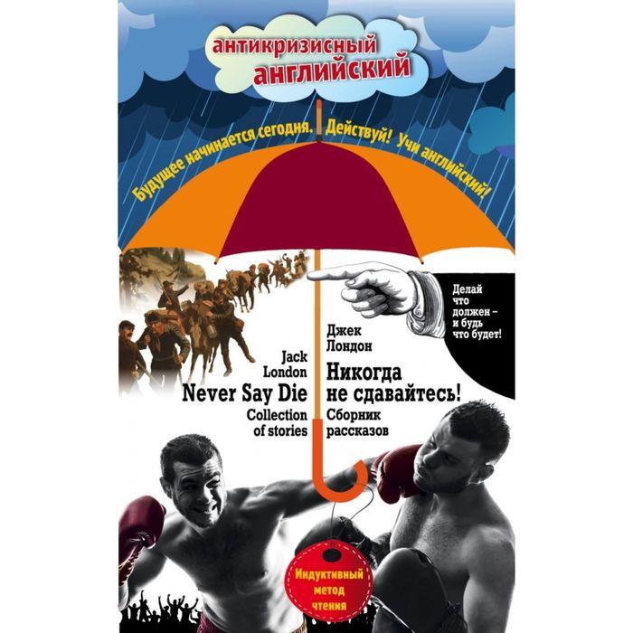 Никогда не сдавайтесь! Сборник рассказов = Never Say Die! Collection of stories: Индуктивный метод чтения