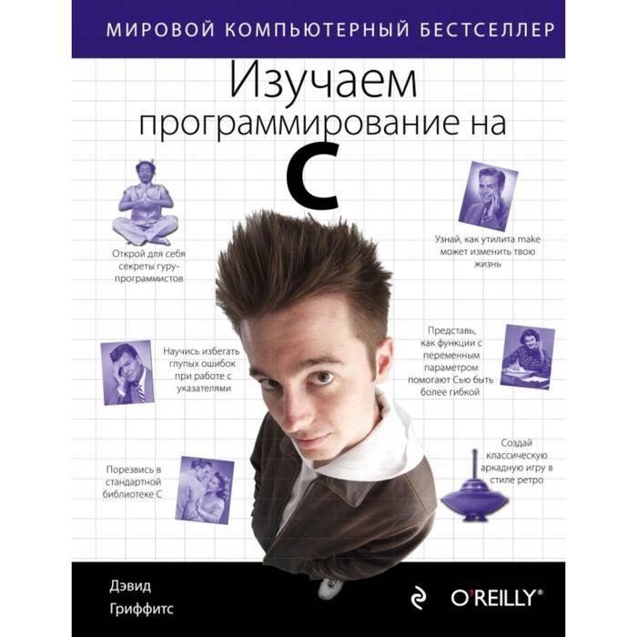 Изучаем программирование на C. Гриффитс Д.