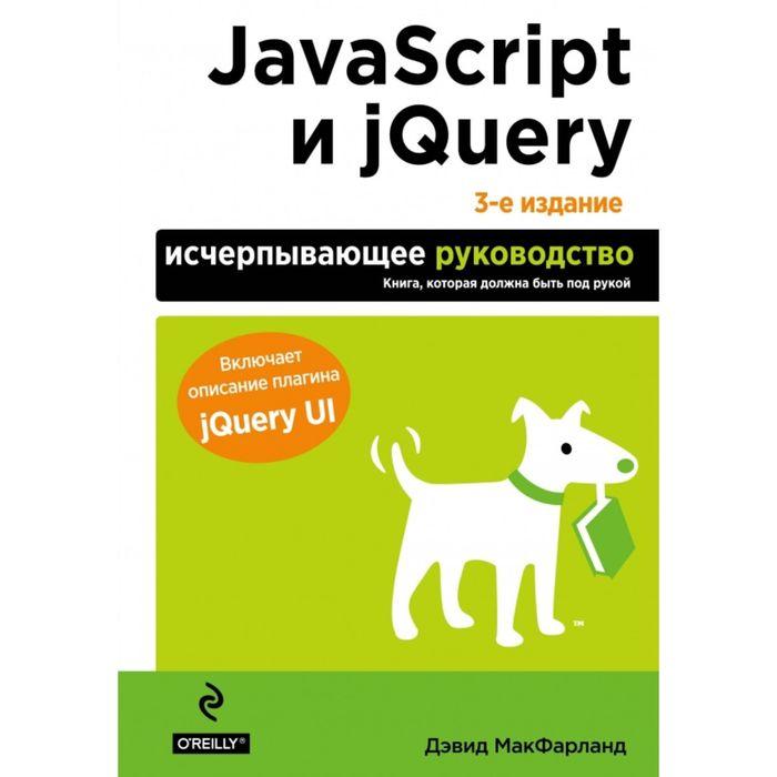 JavaScript и jQuery. Исчерпывающее руководство. 3-е изд. Макфарланд Д.