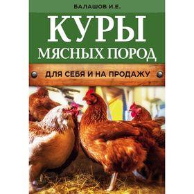 Куры мясных пород (нов.оф.) Ош