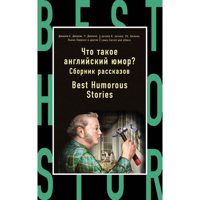 Что такое английский юмор? Сборник рассказов = Best Humorous Stories. Льюис К.